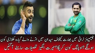 Pakistan playing 11 for 1st match of, icc Champion trophy 2017