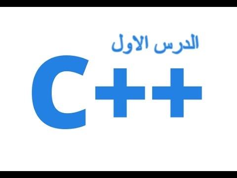 الدرس الاول : دورة تعلم لغة c++ من الصفر حتى الاحتراف