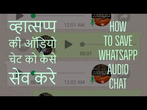 How To Save Whatsapp Audio Chat - Save Whatsapp Voice Notes In Android 2017