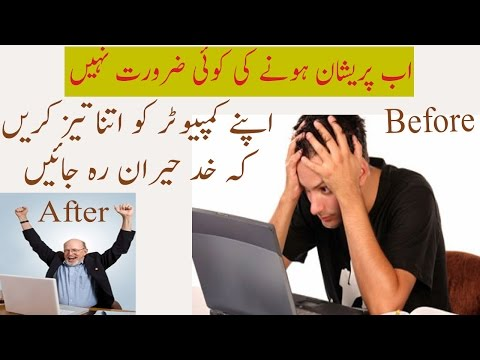 How to Speed Up My Computer, Windows 7,XP Speed up to 250% Hindi/Urdu
