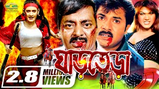 Bangla HD Movie | Ghar Tera || ঘাড়তেড়া | ft  Dipjol, Alexander Bow, Munmun , Kazi Hayat , Nasrin