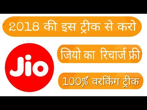 Free Jio Recharge Free ( 2018 Latest Official Trick..)