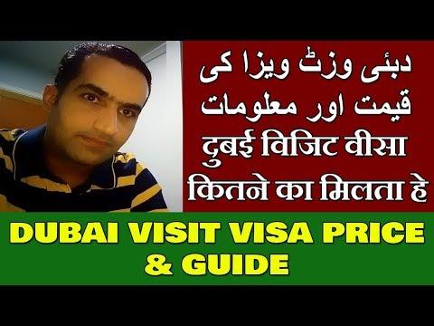 Dubai Visit Visa Price & Requirements