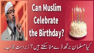 "Peace TV-Dr Zakir Naik debates""Can Muslim Celebrate the birthday""Islamic Research Foundation-2017-HD"