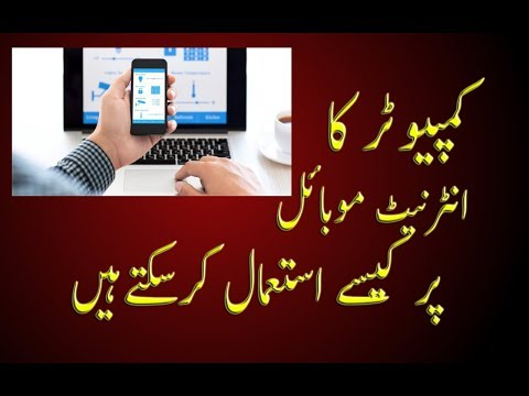 How Share PC Internet Connection With Android Phone Via USB Cable Urdu/Hindi