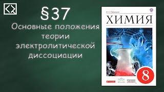 Download Габриелян О. С. 8 класс §37 ″Основные положения теории электролитической диссоциации″. Video