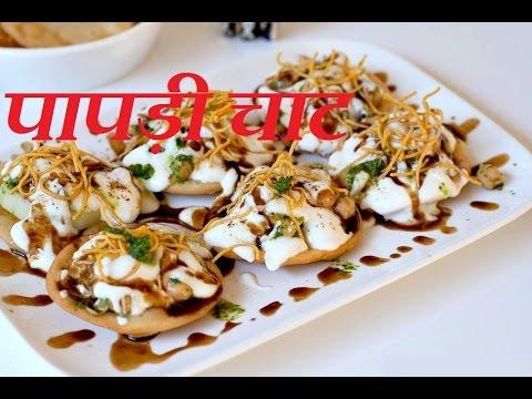 Papdi Chaat Recipe in HINDI (पापड़ी चाट)