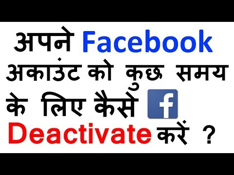 How to Deactivate Facebook Account Temporarily 2017 - in Hindi