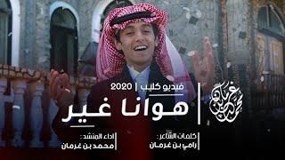 فيديو كليب هوانا غير - محمد بن غرمان | حصري 2020