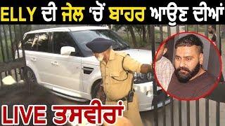 Exclusive : ਦੇਖੋ Elly Mangat ਆਇਆ Range Rover ਚ Jail ਚੋਂ ਬਾਹਰ   Dainik Savera