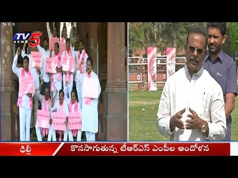 TRS MP's Protests Continues at Parliament Over Reservations | TV5 News