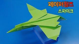 [페이퍼윙즈] 스파이크 접는방법 / 따라 접어서 날려보세요,(Paper plane spike) ,네모아저씨