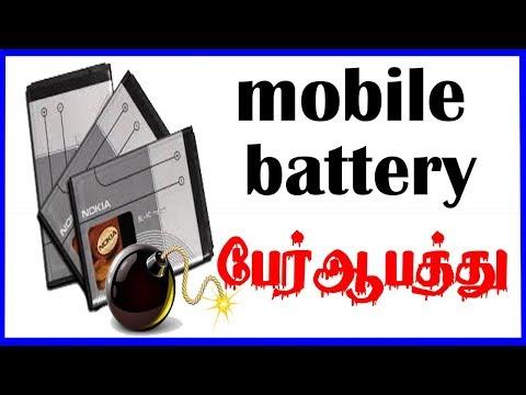 mobile battery  ஏற்படுத்தும் பேர்ஆபத்து| battery blast | CAPTAIN GPM