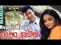 Mamun Ruper Maiya