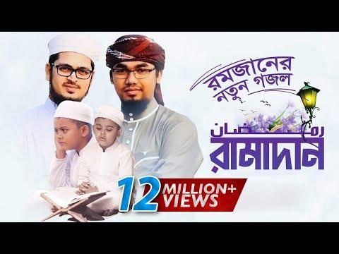 Xxx Mp4 রমজানের নতুন গজল L Ramadan L রমাদান L Ramjan Music Video 2019 3gp Sex
