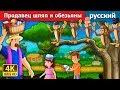 Download  Продавец шляп и обезьяны | сказки на ночь | русский сказки  MP3,3GP,MP4
