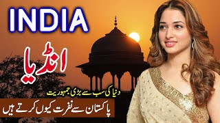 Travel To India in Urdu/Hindi | Amazing Facts About India | Flying News Urdu Documentary