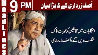 Asif Zardari Ka Bara Bayan - Headlines 9 PM - 17 June 2018 | Express News
