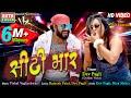 Download Seeti Maar || Dev Pagli || New DJ Song || HD Video || Ekta Sound MP3,3GP,MP4