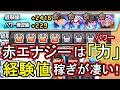 【パワプロ2019年度】パワー&ミート練習固めにチャレンジ【名将甲子園#55】