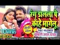 Download Khesari Lal Yadav का जबरदस्त #होली VIDEO SONG - Rang Dalala Pe Kahe Bhagelu | New Bhojpuri Holi Song MP3,3GP,MP4