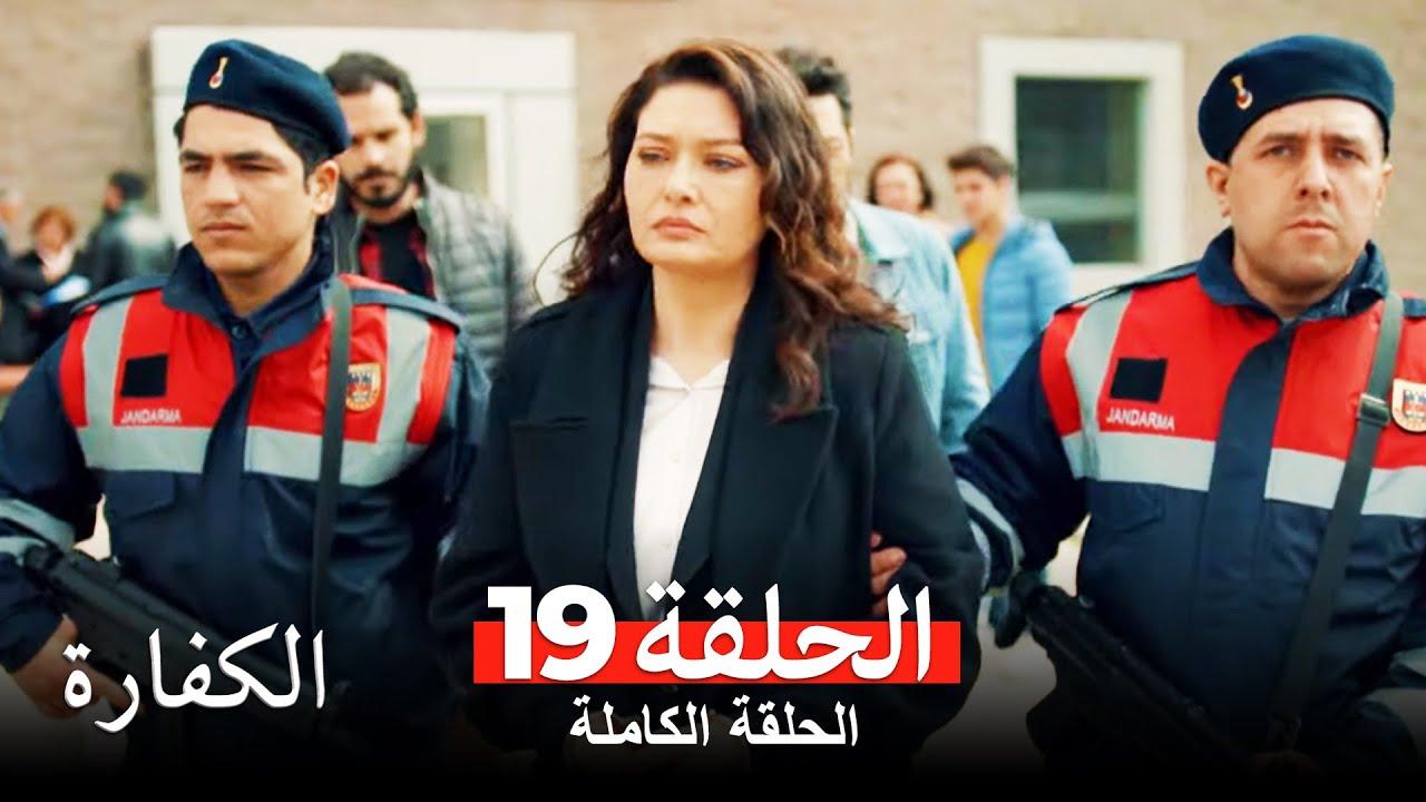 الكفارة الحلقة 19 كاملة Kefaret