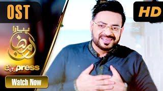 Piyara Ramazan - OST | Ramazan 2020 | Express Tv | Dr. Aamir Liaquat