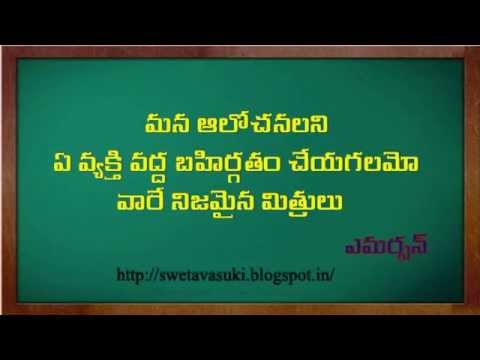 Happy Friendship Day Quotes in Telugu 2015........My Slideshow