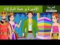 الأميرة و حبة البازلاء   قصص اطفال   حكايات عربية