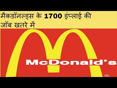 मैकडॉनल्ड्स के 1700 इंप्लाई की जॉब खतरे में || MacDonald Job