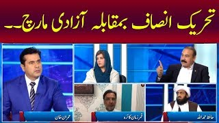 Clash with Imran Khan | GNN | 16 Sep 2019