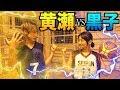 【バスケ】黄瀬vs可愛い黒子!夢の対決!! kuroko no basketball Kise vs Kuroko 1v1