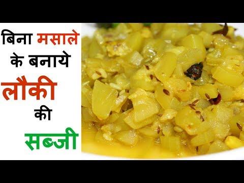 [HINDI] Lauki recipe/Ghiya ki sabzi- लौकी की सब्जी घर पर बनाने की विधि - How To Make Lauki Ki sabzi
