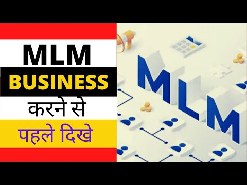 How to succeed in MLM:  MLM Hindi News