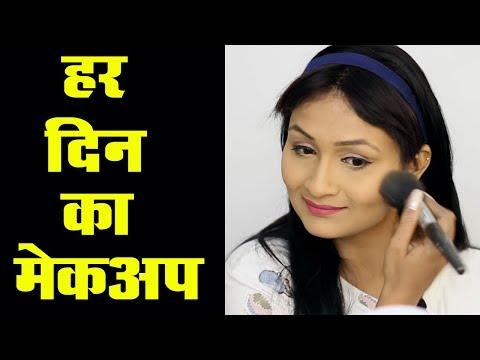 Quick Everyday Makeup Tutorial (Hindi)
