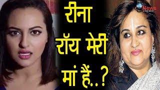 Reena Roy की बेटी होने पर Sonakshi Sinha ने किया बड़ा खुलासा, खामोश रह गए Shatrughan Sinha |