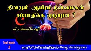 தினமும் ஆயிரம் நன்மைகள் சம்பாதிக்க முடியுமா? தமிழ் பயான் Tamil islamic JB | tamil bayan