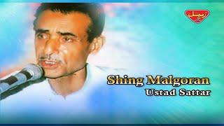Ustad Sattar - Shing Malgoran - Balochi Regional Songs