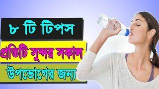 Tips To Enjoy Every Morning In Bangla-Morning Habits-Bangla Motivational Video