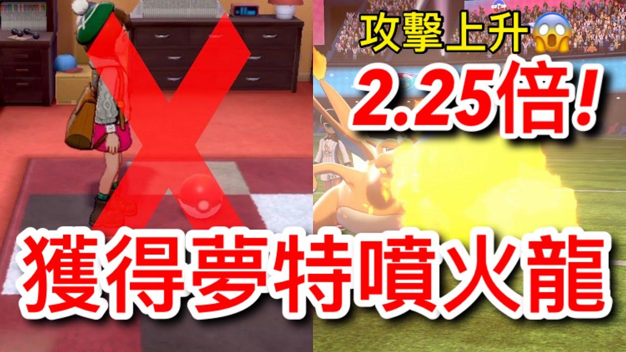 【寶可夢劍盾】【詳細攻略】獲得最強夢特性噴火龍 及夢特性介紹