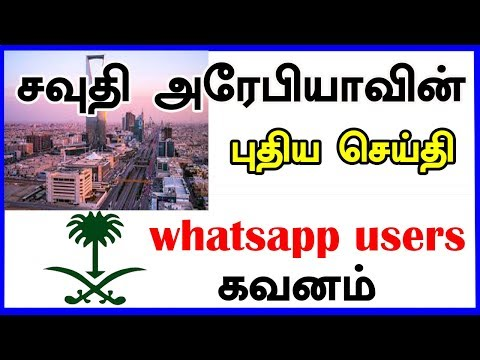 சவுதி அரேபியாவின் புதிய செய்தி whatsapp users  கவனம் | CAPTAIN GPM