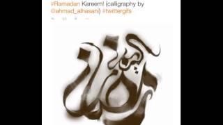 Ramadan Gif