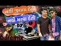 Download  New song Gujarati Rakesh Barot DJ remix 2019 MP3,3GP,MP4