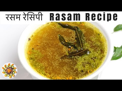 How to Prepare Rasam | स्वाद भरी साउथ इंडियन रसम रेसिपी | Rasam Recipe | Pepper Rasam