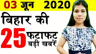 Top bihar news of Purnea,Lakhisarai,Gaya,Siwan,Patna,Madhepura,NCTE,Bihar assembly elections,cbse.