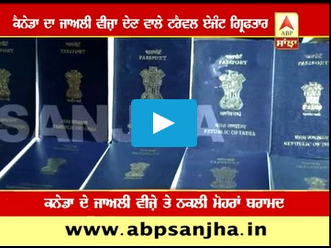 Forged canadian visa company busted in Jalandhar