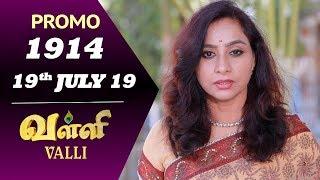 VALLI Promo | Episode 1914 | Vidhya | RajKumar | Ajai Kapoor | Saregama TVShows Tamil