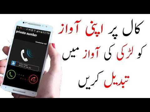 How To Change Your Voice Male To Female During Call In Urdu Hindi 2018