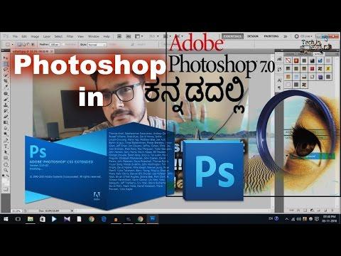 ಕನ್ನಡ  ಫೋಟೋಶಾಪ್!! Kannada Photoshop Tutorial Part 1!! Kannada video(ಕನ್ನಡದಲ್ಲಿ)