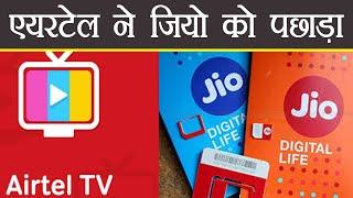 Airtel TV beats Jio TV on Google Play Store | वनइंडिया हिंदी